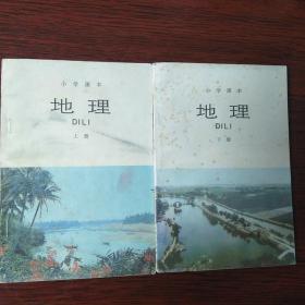 小学课本1984.10地理上下册(内有字迹)