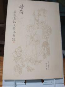 读荷——吴长忠散文诗九首【签名本】