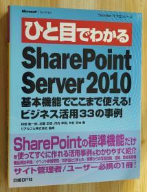 日文原版书 ひと目 SHARE POINT SERVER2010 ビジネス活用33の事例 (TechNet ITプロシリーズ) 単行本   村田 聡一郎 (著), 近藤 正俊 (著), 丹内 幸男 (著), 井村 克也 (著), & 1 その他