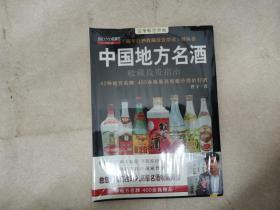 中国地方名酒收藏投资指南