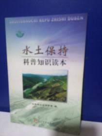 农家书屋:水土保持科普知识读本