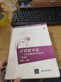 计算机导论——计算思维和应用技术( 第2版)
