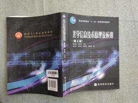 光学信息技术原理及应用(第2版)有水印