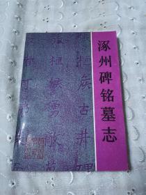 涿州碑铭墓志