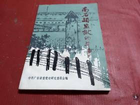 南石头监狱的斗争(回忆录)【签赠本】