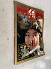 西藏人文地理2008年1期