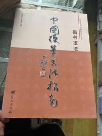 中国硬笔书法指南:楷书技法