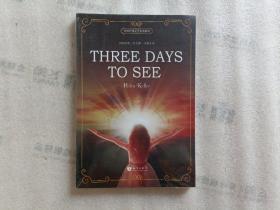 假如给我三天光明【全英文版】世界经典文学名著系列【未开封】