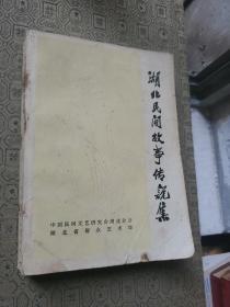 2:湖北民间故事传说集(咸宁地区专集)