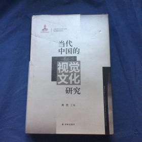 当代中国的视觉文化研究(精装)