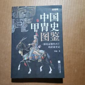 中国甲胄史图鉴