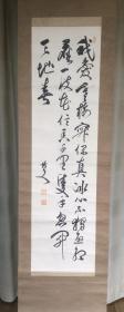 名家书法一伊藤博文书法立轴(印刷品)