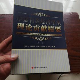 中国百名经济学家理论贡献精要(第二卷)