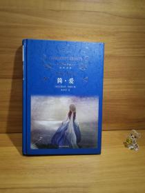 文学名著·经典译林:简爱(新版)