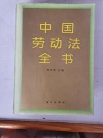 中国劳动法全书【巨厚册】