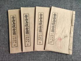 金函玉镜全图 (全四册)【仿古线装书,非真,看好下单,售出不退】