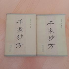 千家妙方(上下册)1982年一版一印