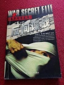 反间谍战:特殊战秘密档案