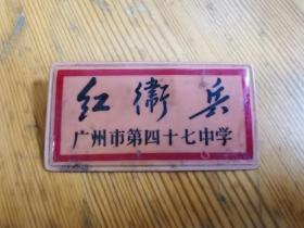 红卫兵袖章(胶制):广州市第四十七中学