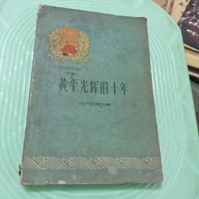 黄平光辉的十年  贵州解放十周年纪念丛书
