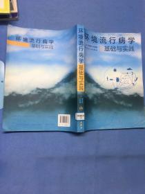 环境流行病学基础与实践  馆藏图书,保证正版