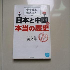 中学生に教えたい 日本と中国の本当の歴史 (日文原版)