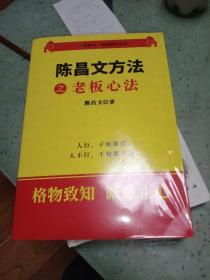 陈昌文方法之老板心法