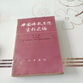 中国佛教思想资料选编:第二卷第四册