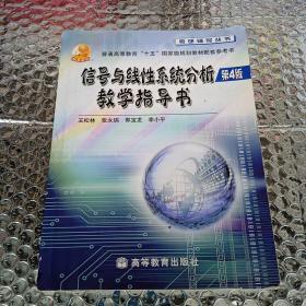 百分百正版 信号与线性系统分析 第四版   王松林    高等教育出版社