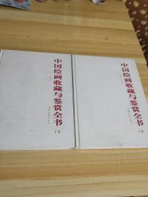 中国绘画收藏与鉴赏全书 上下 两本合售