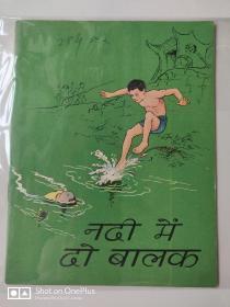 【五六十年代出版社库存样书】彩色老版连环画 波浪里的两个孩子 1958年一版一印  见图 请看好描述