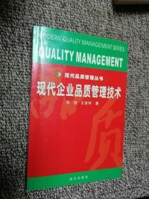现代企业品质管理技术——现代品质管理丛书