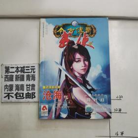 古今传奇.武侠杂志 2007年06月上半月版