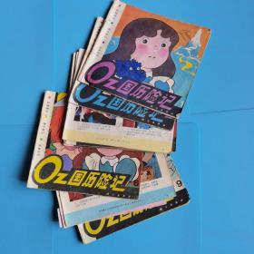 QZ国历险记 1.2.4.5.6.9集合售