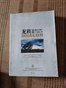 龙族Ⅲ:黑月之潮(中)16开358页