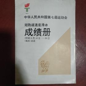 《中华人民共和国第七届冬季运动会短道速度滑冰成绩册》黑龙江 1993年 16开 私藏 书品如图