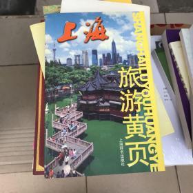 上海旅游黄页