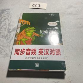 伊索寓言 受益终身的智慧启蒙英汉对照双语书籍世界经典名著读物畅销文学-振宇书虫(英汉对照注释版)