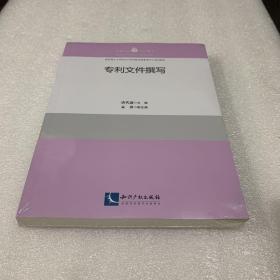 专利文件撰写(全新未拆封)