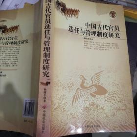 中国古代官员选任与管理制度研究