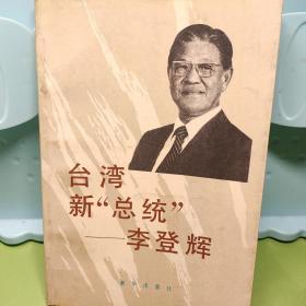 """""""台湾新""""""""总统""""""""---李登挥"""