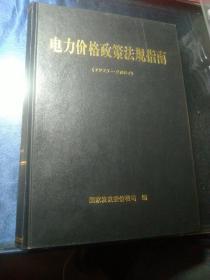 电力价格政策法规指南 (1975~2004)【无光盘】
