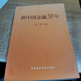 新中国金融五十年