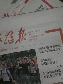 中国家庭报2019.4.29