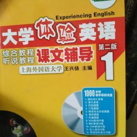 大学体验英语综合教程听说教程课文辅导1(第2版)