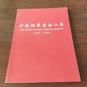 中国烟草学会十年(1985~1995)