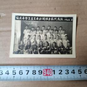 老照片,福建省学生文艺会演闽侯专区代表队 (1955年)