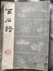 百石谱  百树谱2册合售