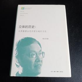 立体的历史:从图像看古代中国与域外文化(一版一印)