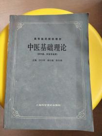 中医基础理论 印会河 (供中医、针灸专业用)
